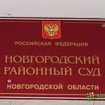 Новгородская областная Федерация профсоюзов проиграла Сергею Яну в суде