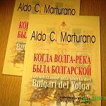 В Италии вышла книга с новой версией основания Великого Новгорода