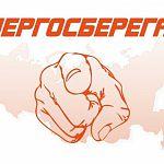 Прокуратура потребовала от глав новгородских муниципалитетов рекламировать энергосбережение