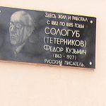 В Крестцах вспомнят создателя «Мелкого беса»