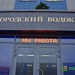 Новгородцы - крымчанам, крымчане – новгородцам: «Ну, как у вас?»