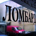 Новгородские ломбарды не защитили себя от скупки краденного