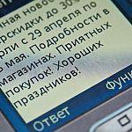 Правительство собирается защитить нас от рекламных SMS-сообщений