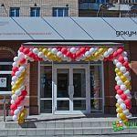В Великом Новгороде открыли «Мои документы»