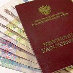 С 1 сентября вырастут зарплаты и пенсии высших должностных лиц России и выплаты высокопоставленным отставникам