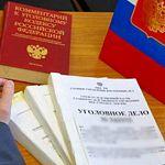 Возбуждено уголовное дело против депутата Думы Новгородского района