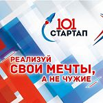 Сегодня в эфире «Радио-53» о проекте «101 Стартап» расскажет Евгений Богданов