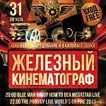 В новгородском клубе впервые покажут два живых концерта на трёхметровом экране