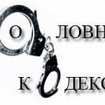 В Великом Новгороде раскрыт грабёж на сумму 666 рублей