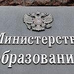 Сергей Митин обсудил с министром образования судьбу филиала вуза в Старой Руссе, признанного неэффективным