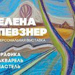 В Великом Новгороде пройдёт первая персональная выставка художницы Елены Певзнер