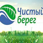 Завтра в Новгородской области стартует акция «Чистый берег»