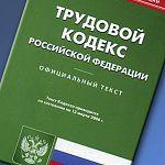 Прокуратура выявила грубые нарушения в работе гострудинспекции Новгородской области