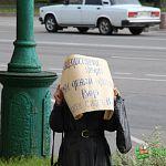 Пайщица «Общедоступного кредита» устроила пикет у правительства Новгородской области