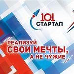 Сегодня в эфире «Радио-53» о проекте «101 Стартап» расскажет Юлия Ротанова