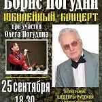 Сегодня в Великом Новгороде выступят Борис и Олег Погудины