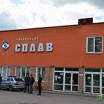 «Альфа-групп» консолидировала 100% акций новгородского «Сплава»