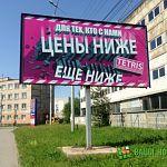 В Великом Новгороде «Тетрис» оштрафовали на 100 тысяч рублей за «неприличную» рекламу