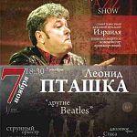 «ВН» рекомендуют: уникальный симфоджазовый концерт «Другие Beatles» 7 ноября