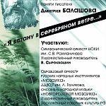 Виктор Смирнов отдал 100 тысяч рублей на памятник Балашову. А другие могут пожертвовать сегодня на концерте