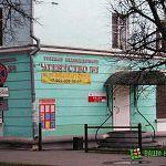 Приставы арестовали участок Неука, осуждённого за поджог агентства недвижимости в Великом Новгороде