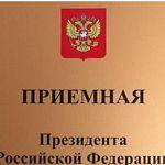 Мобильная приемная Президента работала в Новгородской области