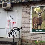 Фотофакт: в Великом Новгороде от имени веганов испачкали дверь магазина «Охотник»