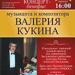 Сегодня в филармонии – юбилейный концерт-бенефис джазового музыканта Валерия Кукина