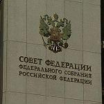 В Совете Федерации пройдут Дни Новгородской области
