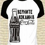 Новгородский магазин, торговавший футболками «Верните кокаин в Coca-cola», оштрафовали