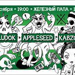 «Кабзон» после пяти лет распада сегодня воссоединится для единственного выступления в Новгороде