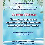 Сегодня днем в ДК «Акрон» состоится Рождественский фестиваль детского творчества