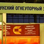 Депутат Госдумы потребовал отменить продажу завода в Семилуках, который не достался БКО
