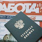 В 2015 году в России может резко вырасти безработица