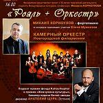 Областная филармония приглашает истинных любителей классической музыки на концерт «Рояль плюс оркестр»