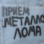 Полиция задержала двух новгородцев, укравших школьные ворота
