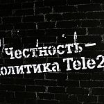 Tele2 подвела итоги развития дистрибуции в Новгородской области за 2014 год