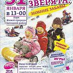 «Ретро FM Великий Новгород» приглашает на детский праздник в Парке живой природы