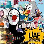 В Великом Новгороде покажут лучшие работы  Международного анимационного фестиваля «LIAF»