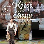 Спектакль, посвященный Янушу Корчаку, сегодня дважды сыграют на новгородской сцене