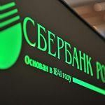 За месяц вкладчики забрали из «Сбербанка» более 300 миллиардов рублей