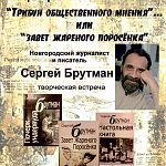 В новгородской библиотеке состоится встреча с Сергеем Брутманом