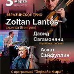 3 марта в областной филармонии выступит евразийское этно-фьюжн-джаз-трио