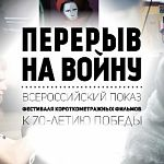 В Великом Новгороде покажут фильмы фестиваля короткометражек «Перерыв на войну»