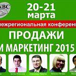 В Великом Новгороде пройдет межрегиональная конференция «Продажи и маркетинг-2015»