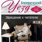 В Боровичах появится ещё одно печатное издание. Или даже два.