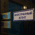 «Трансперенси интернешнл» в России внесли в список «иностранных агентов»