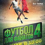 На майский мини-футбольный турнир для фанатов заявилось уже 20 команд
