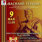 «Ваши новости» приглашают 9 мая в филармонию на литературно-музыкальный спектакль «Василий Тёркин»