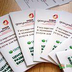 Сегодня в Великом Новгороде открылся офис «Мои документы» для предпринимателей